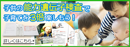 子供の遺伝子検査