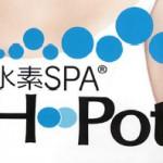 水素SPA HPot エイチ ポット